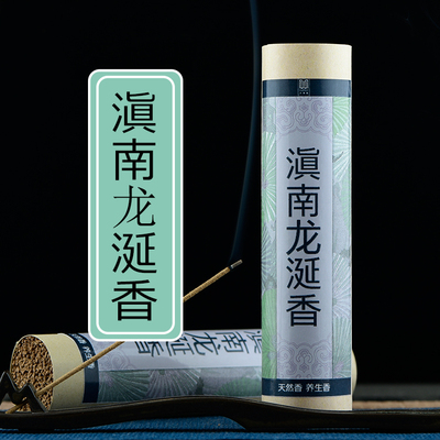 ambergris natural aloes joss stick south yunnan dragon salivary joss stick fidelity lie fragrant household incense 100 grams of Ann god sleep