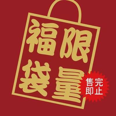 『玩立方』周年庆 新春限定 必回福袋  内容不重复(每ID限购2份)