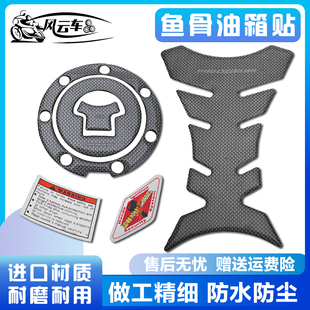 Motorcycle suitable for Honda CB400 CBR250 CBR400 carbon fiber fuel tank cover with fish bone sticker warning flower