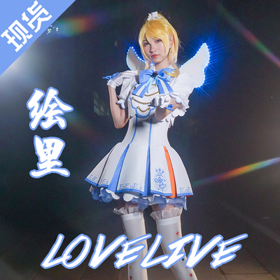taobao agent lovelive arcade four full Eri Tojo Nozomi Huayang cos clothing Suinogo Nicole cosplay costume female