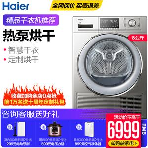 Haier Haier GDNE8-A686U1 máy bơm nhiệt công suất lớn sấy quần áo sấy khô máy sấy