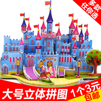 3D Puzzle Kids Boy & Girl Age 3-10 Educational Toy