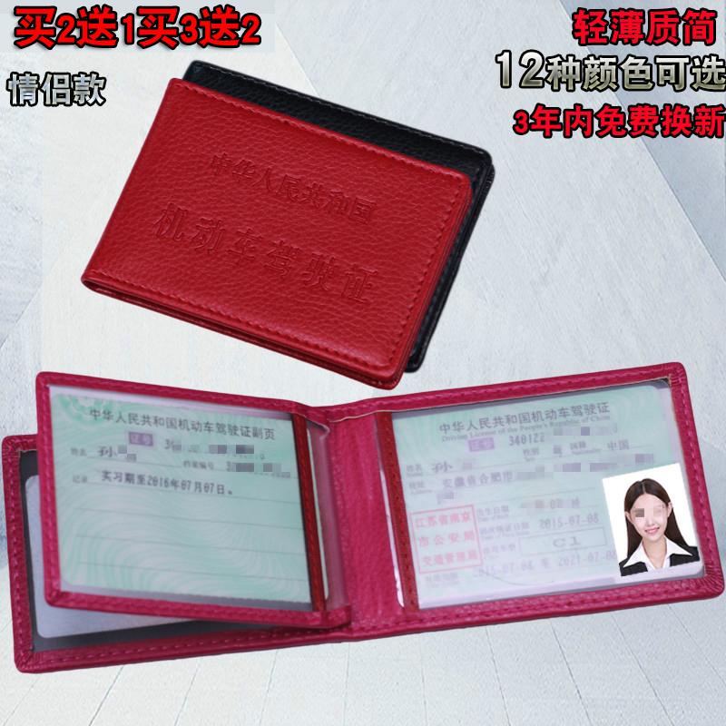 Lái xe giấy phép da trường hợp của nam giới siêu mỏng lái xe giấy phép nữ xe cơ giới lái xe tài liệu này đa chức năng cá nhân lưu trữ tài liệu gói