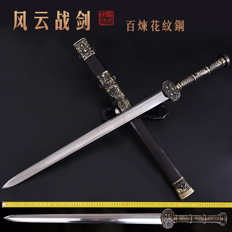longquan sword han jian guile sword excalibur pattern steel treasure long straight hard longquan jian tang is not edged usually