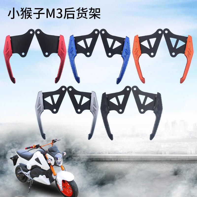 Xe máy nhỏ Honda ít khỉ M5M3 phía sau tay vịn Wangjiang con búp bê lớn con quái vật nhỏ sửa đổi hợp kim nhôm đuôi