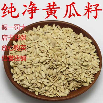 2017 New cucumber seeds melon seeds chinese herbal medicine cooked melon seeds health 500g