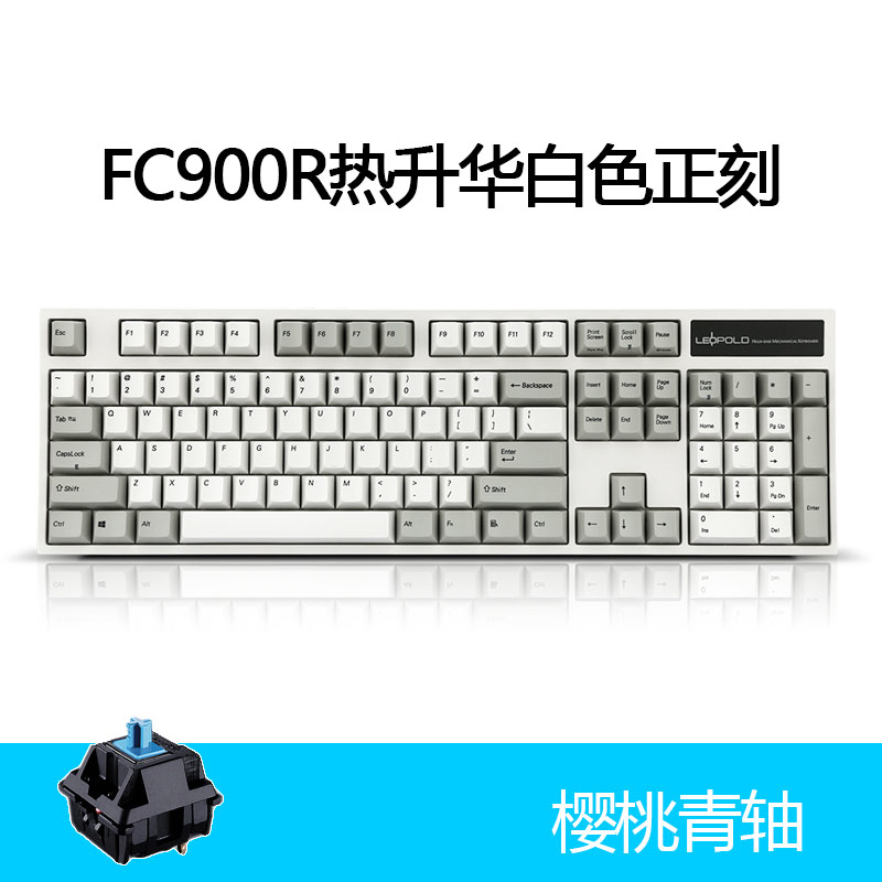 a7f34d8823f Sublimationwhiteetchedteashaft; SF Original Leopold Leopold FC900R mechanical  keyboard 104 key red tenth anniversary side engraved FPS