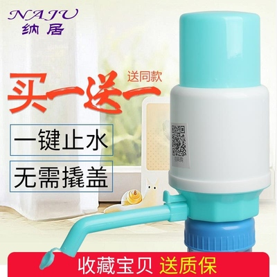 手压式饮水器饮水机饮水桶抽水器压水器桶装水出水器压水泵打水器