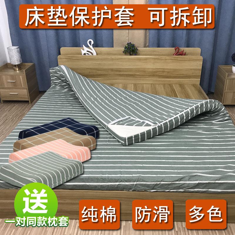 Rửa sạch nệm cotton cao su Thái Lan bao gồm tất cả các loại dây kéo bao gồm 笠 Simmons nắp bảo vệ trải giường có thể tháo rời