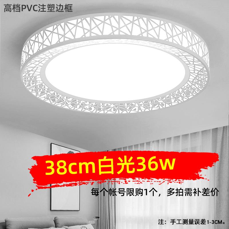 LED吸顶灯 38cm 36w