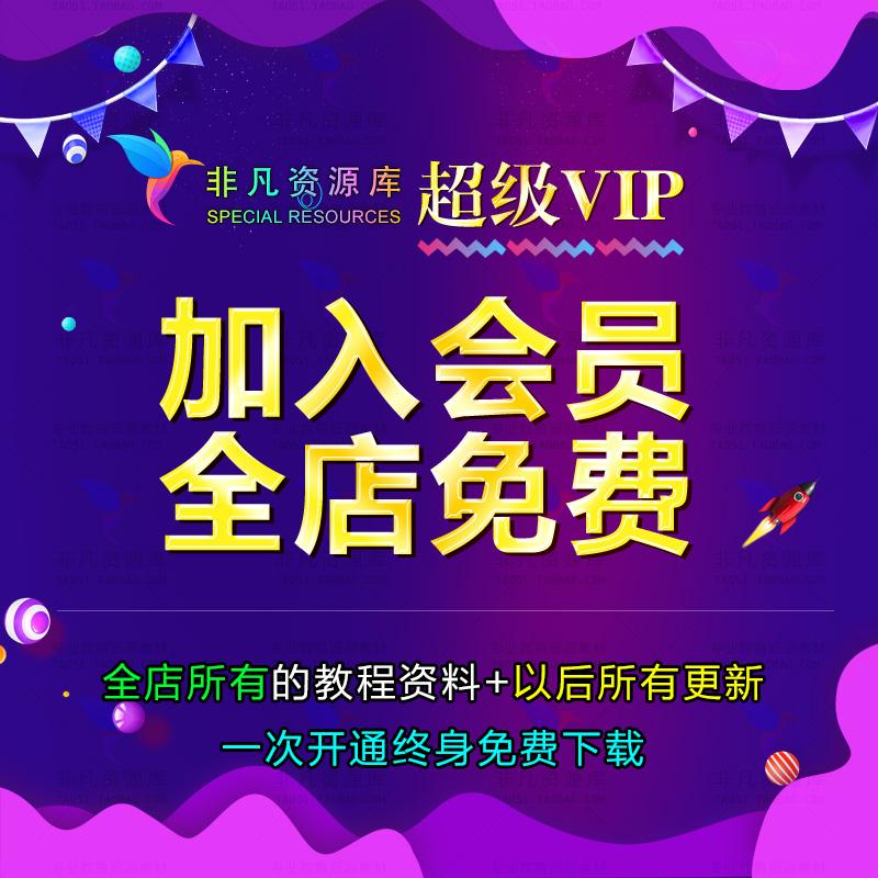 【资料窝】VIP会员 本店所有 全店免费 教学教程视频课件