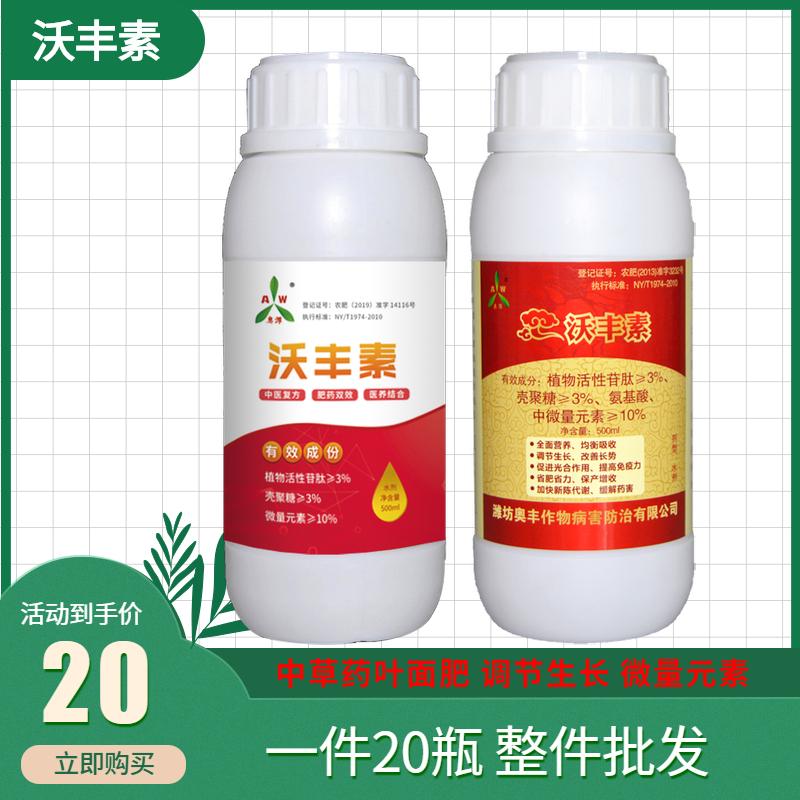 沃丰素-中药叶面肥