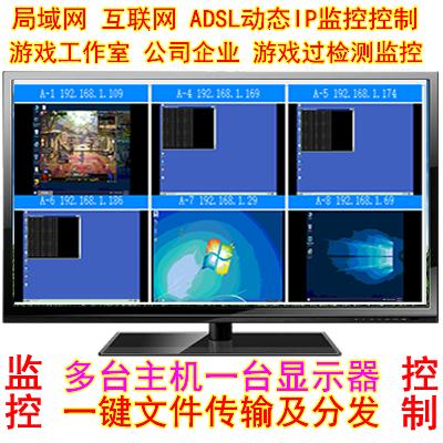 腾飞桌面远程控制软 件游戏工作室监控 ADSL动态拨号 远程监控 屏幕墙