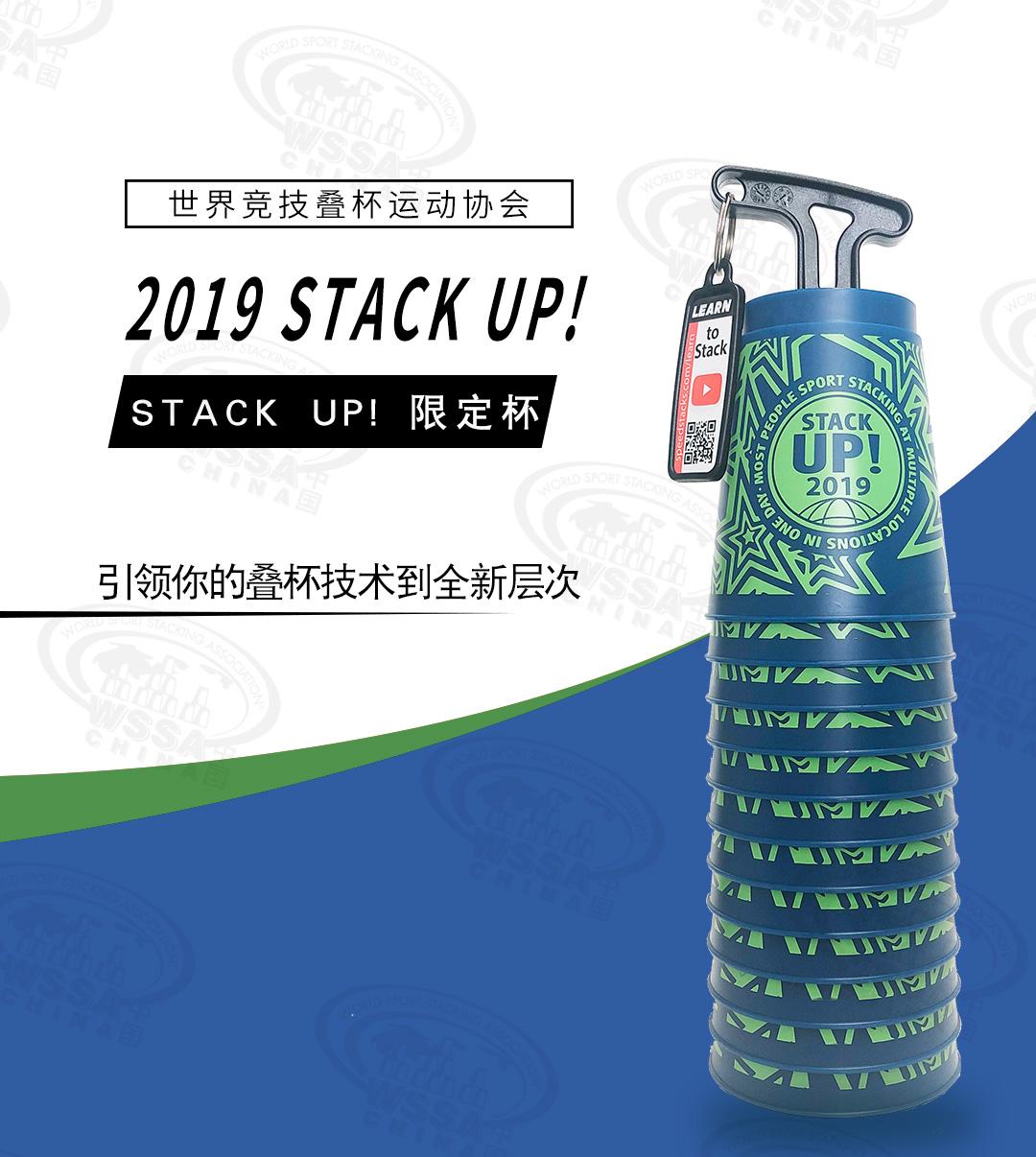 WSSA 2019 STACK UP! 叠起来! 限量纪念杯 吉尼斯世界纪录日