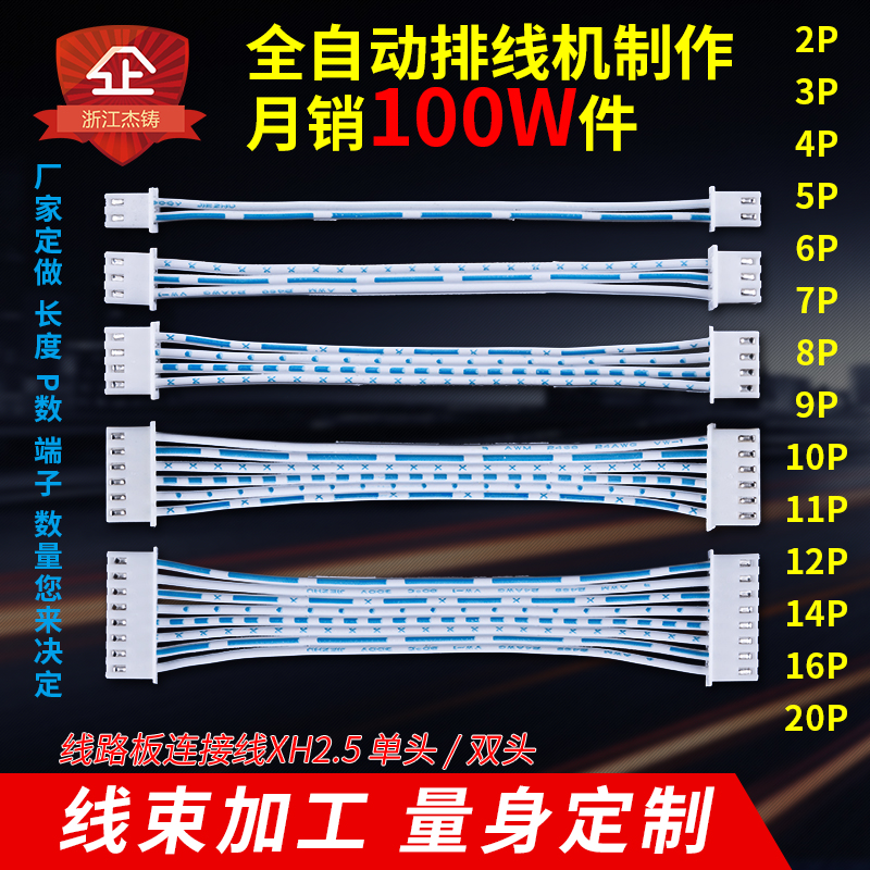 wire harness processing xh blue white red and white cable tjc3 circuit  board connector line terminal