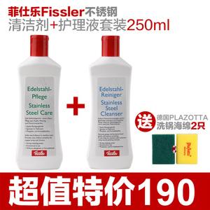 Miễn phí vận chuyển Chất tẩy rửa bằng thép không gỉ Fissler gốc của Đức + bộ giải pháp chăm sóc 250ML - Trang chủ