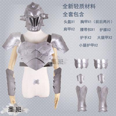 taobao agent Moban spot cosplay props goblin killer goblin killer armor suit cos