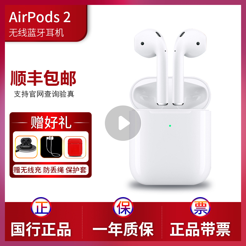 225 96 New Apple Apple Airpods 2 Generation Original Genuine Iphone Wireless Bluetooth Headset Headset Headset From Best Taobao Agent Taobao International International Ecommerce Newbecca Com