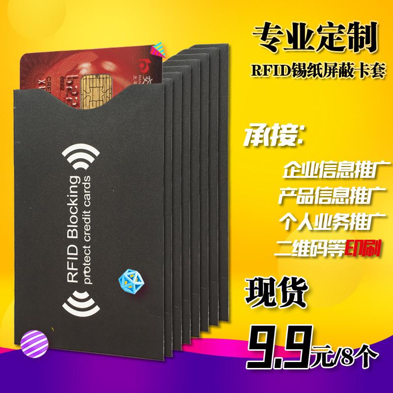 RFID lá thiếc che chắn bộ thẻ IC thẻ ngân hàng bàn chải chống trộm nhôm lá thiếc bộ chống degaussing ID bộ tùy chỉnh