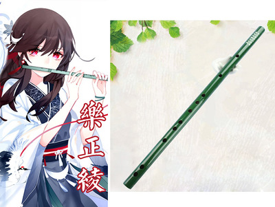 taobao agent COS props Vsinger north and south group Le Zhengling splash ink Lijiang flute spot