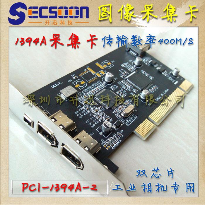 工业相机1394A 1394a CCD CMOS 视频/图像采集卡 PCI转1394a