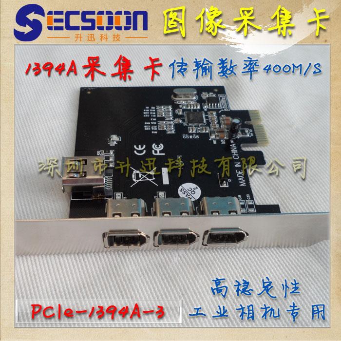 工业相机1394A 1394a CCD CMOS 视频/图像采集卡 PCIe转1394a