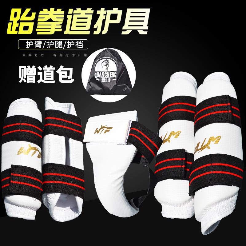 Taekwondo cánh tay bảo vệ xà cạp kết hợp karate khuỷu tay võ thuật chiến đấu trẻ em người lớn thể thao đồ bảo hộ bảo vệ môi trường