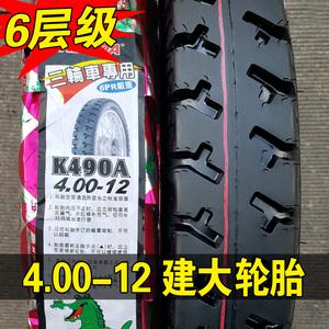 Lốp xe ba bánh dày 4.00-12 Xe máy Lốp xe điện + ống bên trong 400 Lốp