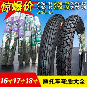 Lốp mưa vàng 2.25 2.50-17 2.75 3.00-18 3.25 3.50-16 Lốp xe máy