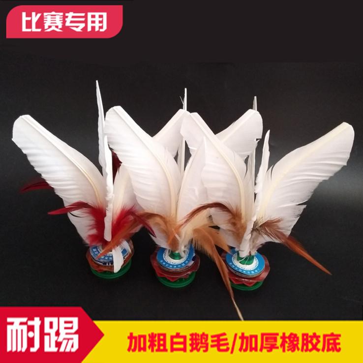Khả năng chống đá và thi đấu bền bỉ đặc biệt lông ngỗng trắng lông dày cao su chịu lực đá bóng 17CM 15CM - Các môn thể thao cầu lông / Diabolo / dân gian