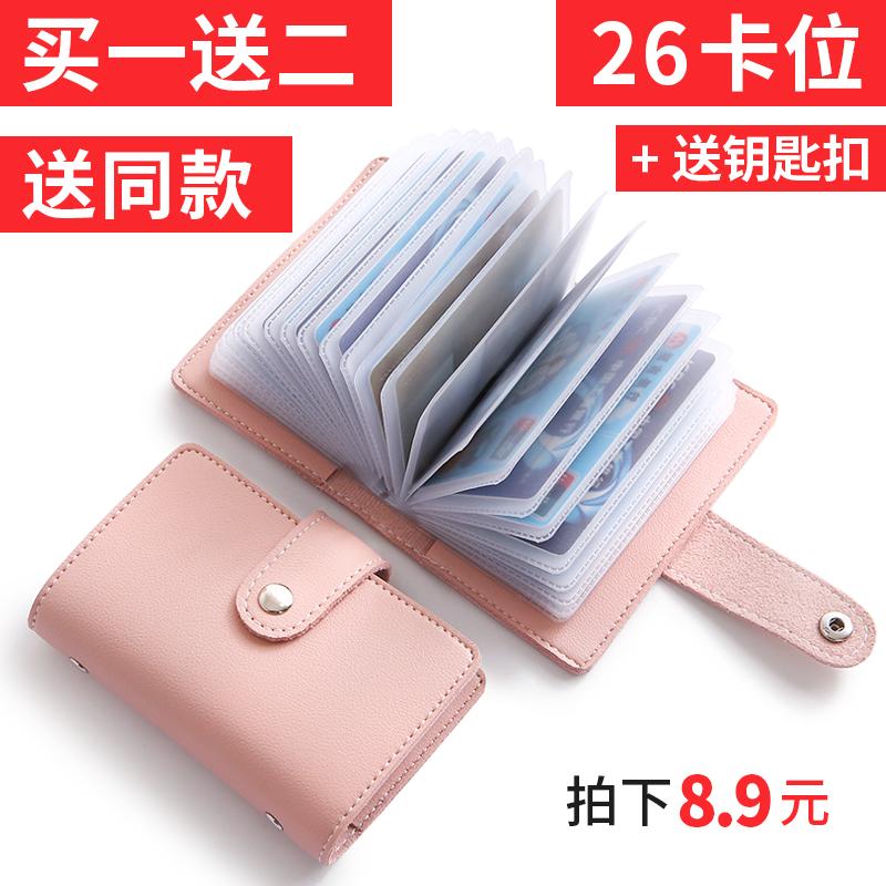 Cá tính gói thẻ nhỏ nam của phụ nữ Hàn Quốc bộ thẻ đa thẻ chủ thẻ kinh doanh nhỏ siêu mỏng mini dễ thương gói thẻ