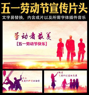 AE模板781时尚五一劳动节宣传片头51劳动模范颁奖表彰晚会背