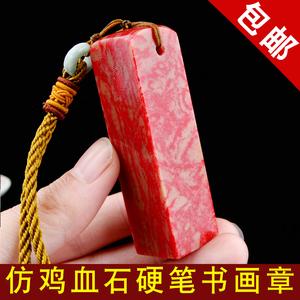 Shangxin Jinshi 篆 giả giả bloodstone con dấu đá bộ sưu tập thư pháp và thư pháp thư pháp tên chương giải trí chương tay chữ