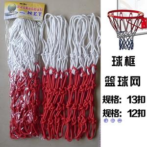 Bóng rổ túi lưới kéo dài bold trong nhà và ngoài trời giỏ net ánh sáng mặt trời mưa bảo vệ tiêu chuẩn trò chơi bóng rổ khung lưới túi