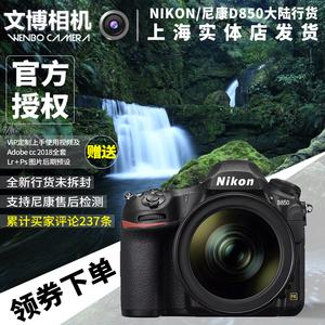Nikon Nikon D850 cơ thể duy nhất 24-70 VR kit full frame SLR chuyên nghiệp máy ảnh kỹ thuật số được cấp phép