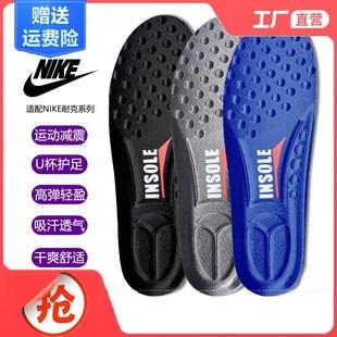 运动鞋垫男女透气吸汗防臭减震缓震加厚高弹