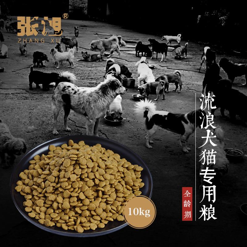 张旭狗粮流浪狗专用粮10KG全龄期通用型狗粮