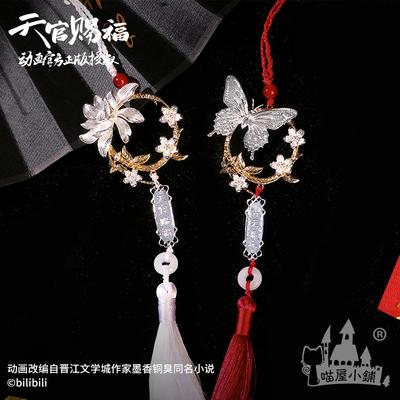 taobao agent Meow House Xiaopu Tianguan blessing animation official genuine surrounding Lianjun Ci Fenghuaqu Metal Pendant Forbidden Accessories