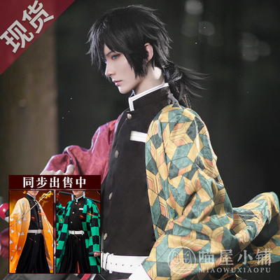taobao agent Meow House Shop Demon Slayer Blade COS Kilomon Tanjiro My Wife Zenit Haori Demon Slayer Clothes Cospaly Male