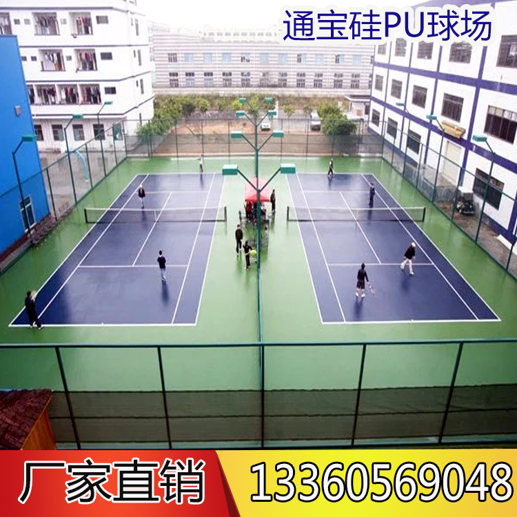 供应室外网球场水性硅PU材料包工包料弹性PU篮球场专业施工运动场