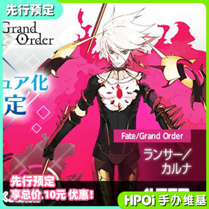 Alter ALTAiR Fate/Grand Order 迦尔纳 手办