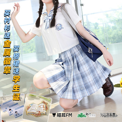 taobao agent Three-point delusion camouflage student scum radio drama derivative jk uniform Xie Yuhe Chaoge skirt sailor collar shirt middle suit