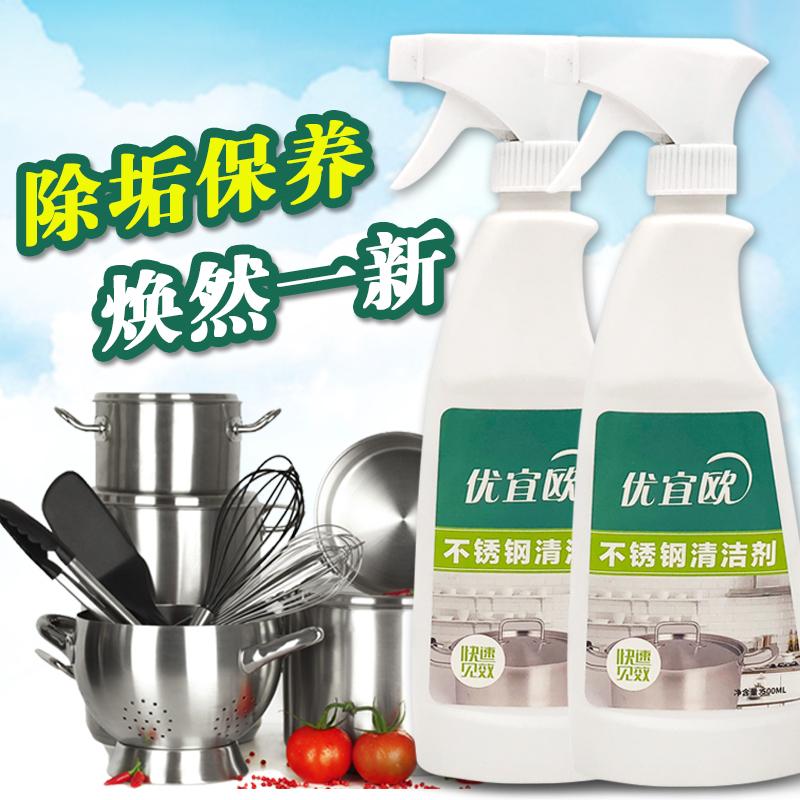 Youyiou Chất tẩy rửa bằng thép không gỉ Khử nhiễm mạnh mẽ Dầu sáng đánh bóng Chăm sóc Chất lỏng tẩy dầu mỡ Chất làm sạch Chất bảo trì - Phụ kiện chăm sóc mắt