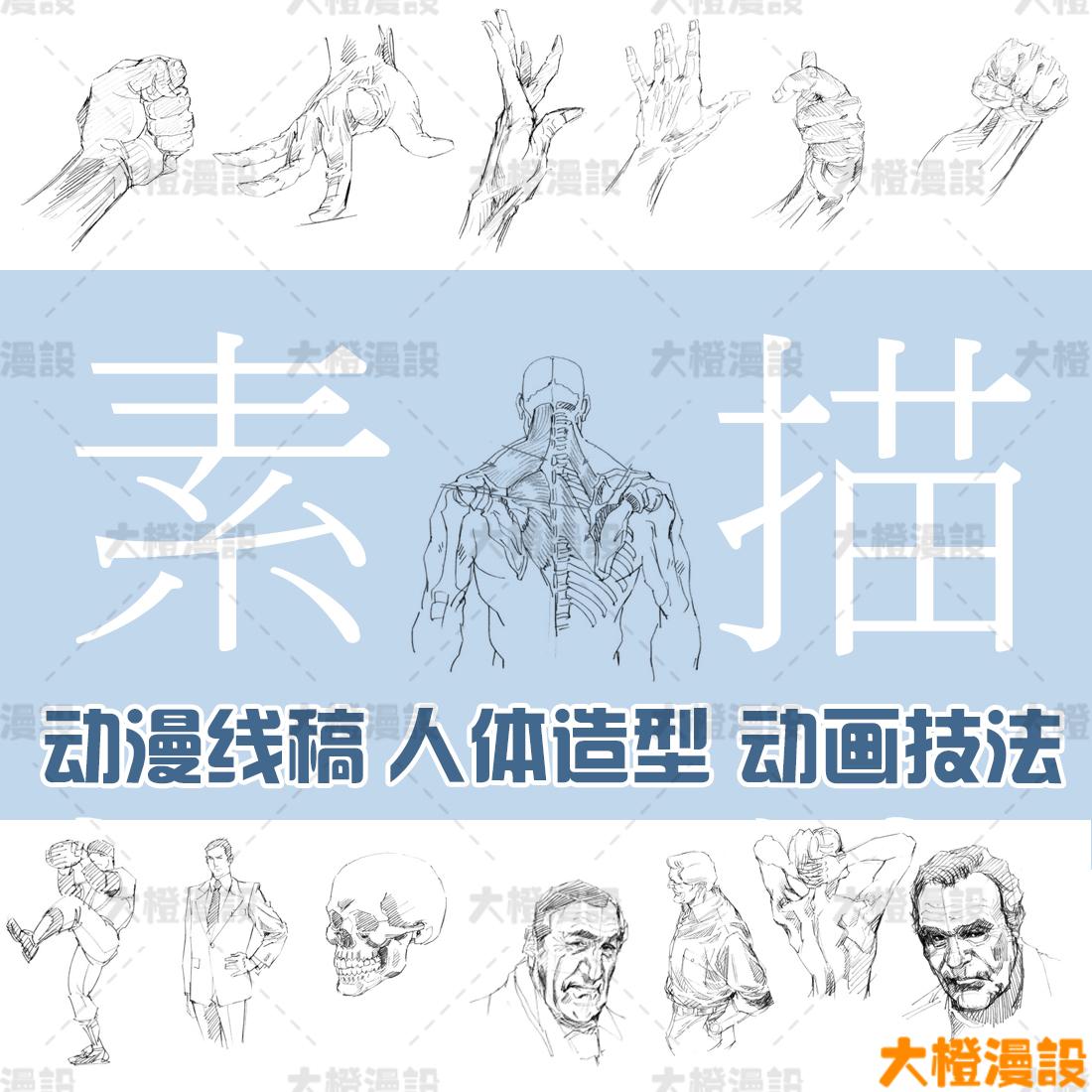 人物素描与写实 动漫线稿 人体造型CG原画 绘画姿态参考素材 临摹