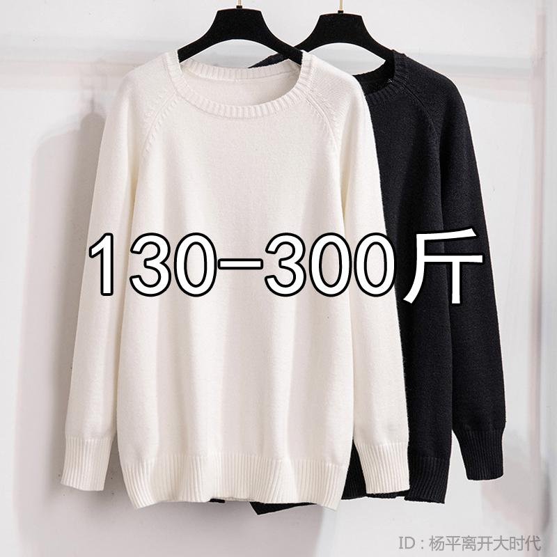 300斤特超大码针织衫女春秋季宽松胖mm200加肥加大毛衣外套打底衫