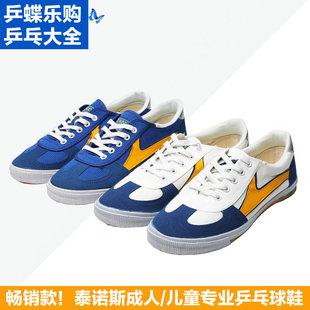 Тайский обещание этот мужская обувь обувь женская ребенок настольный теннис обувной мальчиков обучение обувной мужской спортивной обуви специальность марка сухожилие