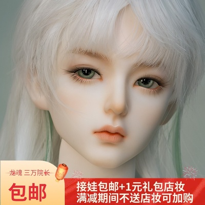 taobao agent BJD Doll Free Gift/Makeup Dragon Soul Spring Sentence Mang 3 Classification Official Genuine
