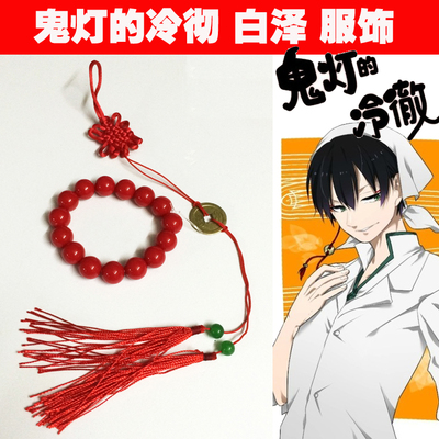 taobao agent Bai Ze cosplay bracelet copper coin earring props ghost lamp cold cos costume