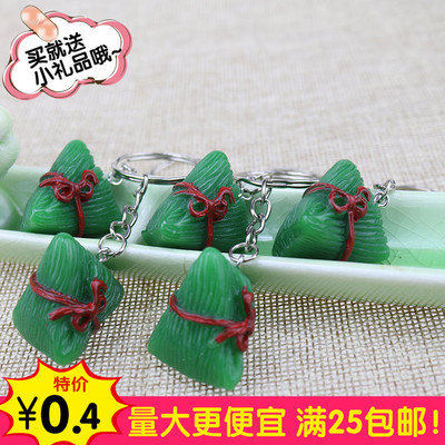 2017 New Resin Dumplings Key Chain Dragon Boat Festival Gift
