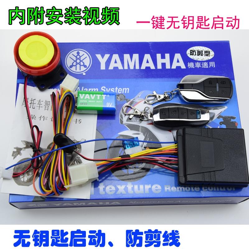 Xe máy chống trộm báo động hai chiều báo động chống trộm thiết bị với điều khiển từ xa khởi động điện flameout tối khóa chống cắt dòng
